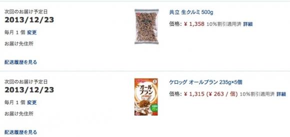 Amazon定期おトク便で私が頼んでいる食品はオールブランと生クルミ