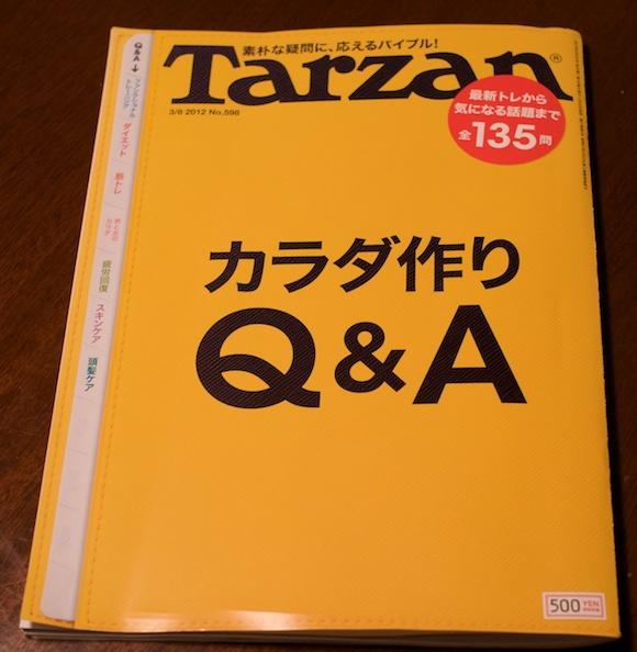 Tarzanの「ファンクショナルトレーニング」についての記事